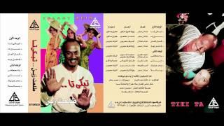 اغاني طرب MP3 Talaat Zain - Bahr 3enek / طلعت زين - بحر عينيك تحميل MP3