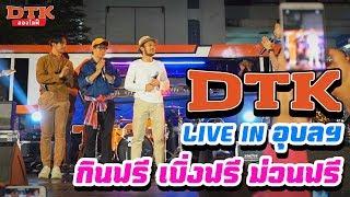 """DTK LIVE IN อุบลฯ """"กินฟรี เบิ่งฟรี ม่วนฟรี"""""""