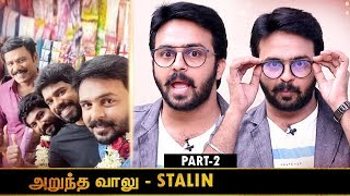 Pandian Stores மாறி கேவலமான குடும்பத்த பாக்க முடியாது | Pandian Stores Actor Venkat Interview Part2
