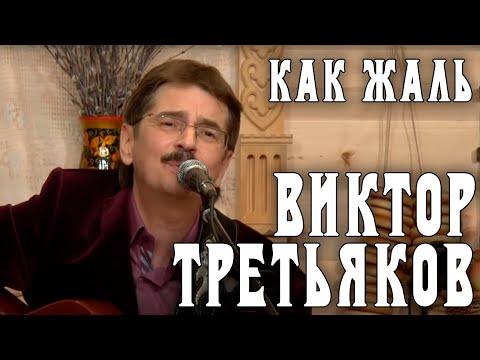 Виктор Третьяков - Как жаль   Запись выступления