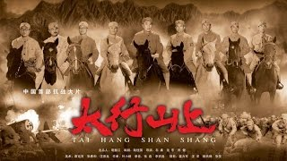 On The Mountain Of Tai Hang 《太行山上》 Chinese World War 2 Full Movie  English Subtitles