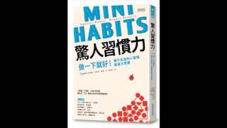 [有聲書評]《驚人習慣力》凱宇和嘉玲的對談