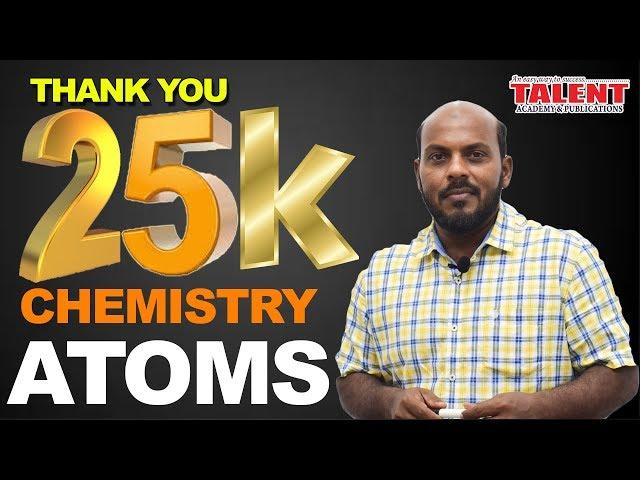 KERALA PSC | ASSISTANT GRADE | CHEMISTRY - ATOMS