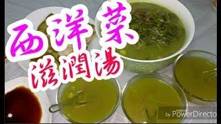 西洋菜湯😋 滋潤湯 👍 豬踭 /比目魚