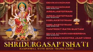 Durga Saptshati Sampoorna with Hindi Translation By Pt. Somnath Sharma I Full Audio Songs Juke Box - Download this Video in MP3, M4A, WEBM, MP4, 3GP
