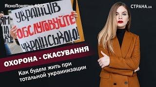 Охорона - скасування. Как будем жить при украинизации | ЯсноПонятно #223 by Олеся Медведева