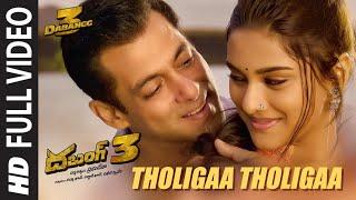 Tholigaa Tholigaa Full Video Dabangg 3 Telugu Salman Khan Sonakshi