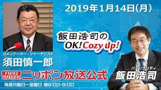 2019年1月14日(月)コメンテーター須田慎一郎