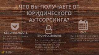 Юридическое сопровождение бизнеса в СПб