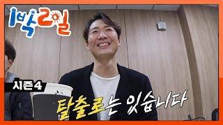 [티저] 휘몰아치는 '야생'의 기운?! 기대vs불안 출연 소감 공개! [1박 2일 시즌4]