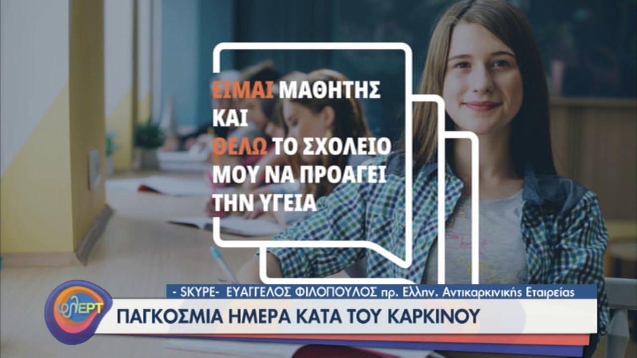 Ευ. Φιλόπουλος: Γιορτάζουμε τη δύναμη των επιζήσαντων από τον καρκίνο | 04/02/2021 | ΕΡΤ