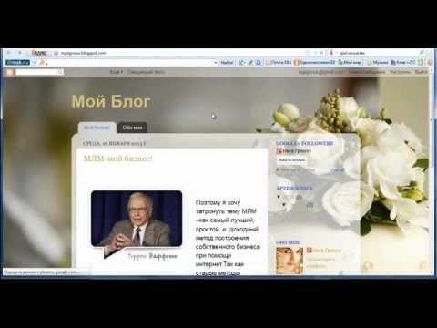 Как бесплатно создать свой сайт,блог на Гугл (2ч)