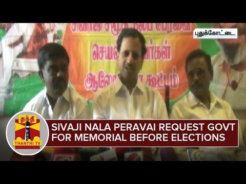 Sivaji-Nala-Peravai-requests-Govt-to-start-Sivaji-Memorial-before-Elections-Thanthi-TV-29-02-2016