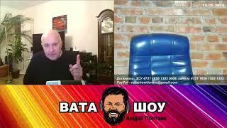 Матвей Ганапольский в шоке Андрей Полтава ВАТА ШОУ 13.05.2018