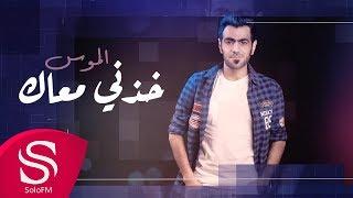 اغاني حصرية خذني معاك - الموس ( حصرياً ) 2019 تحميل MP3