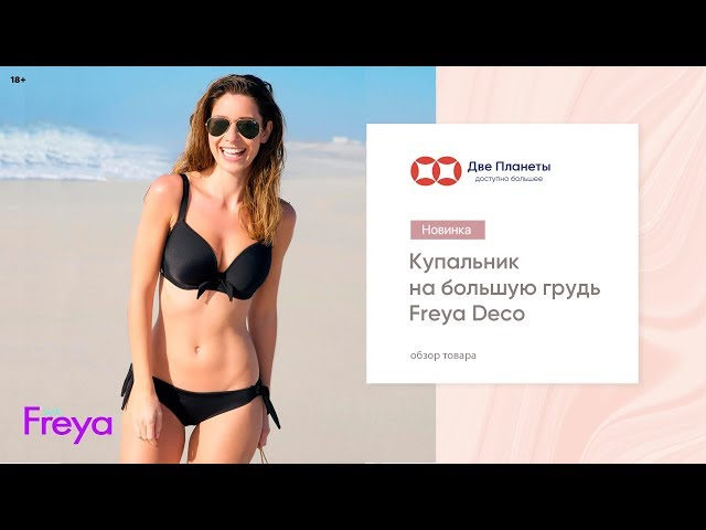 Видео Купальник (бюст) FREYA DECO SWIM 3284, Черный