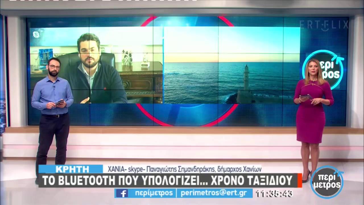 Κρήτη: Το Bluetooth που υπολογίζει… τον χρόνο του ταξιδιού | 14/12/2020 | ΕΡΤ