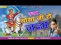 कथा गोगा जी रो जन्म - Raju Punjabi Superhit Katha 2018 - Katha Goga Ji Ro Janam - Full Hd Video
