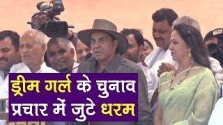 Dharmendra campaigns for Hema Malini in Mathura Lok Sabha Election2019