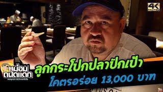 ลูกกระโปกปลาปักเป้า โคตรอร่อย 13,000 บาท