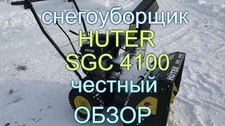 Снегоуборщик бензиновый Huter SGC 4100 - видео №1