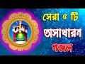 সেরা ৫ টি অসাধারন গজল   Top 5 Awesome Gojol   Best Bangla Gojol   Jokebox Gojol  Video and MP3
