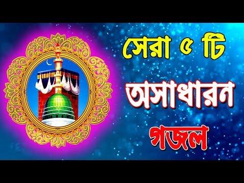 সেরা ৫ টি অসাধারন গজল   Top 5 Awesome Gojol   Best Bangla Gojol   Jokebox Gojol