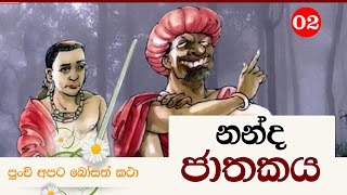 Nanda Jathakaya | Shraddha TV