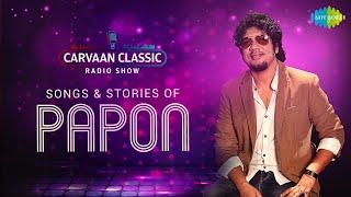 Carvaan Classic Radio Show | Papon Special | Ek Pyar Ka Nagma| Rimjhim Gire Sawan | Phir Wahi Raat