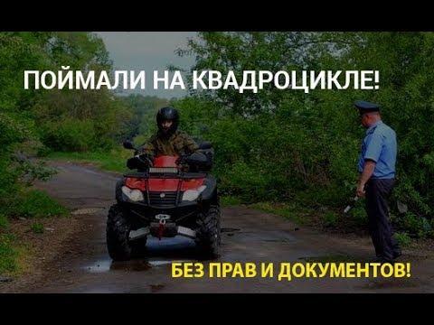 Полиция поймала на квадроцикле без прав и документов!