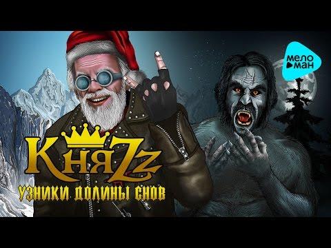 КняZz -  Узники долины снов (Альбом 2017)