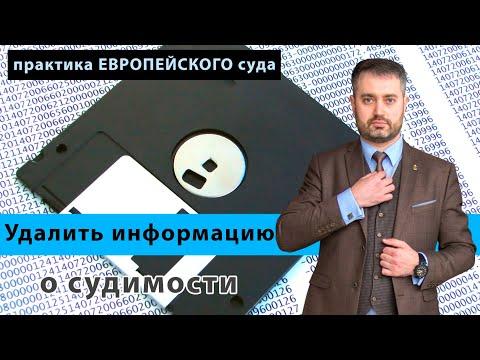 Убрать информацию о судимости из информационного центра МВД через ЕСПЧ?