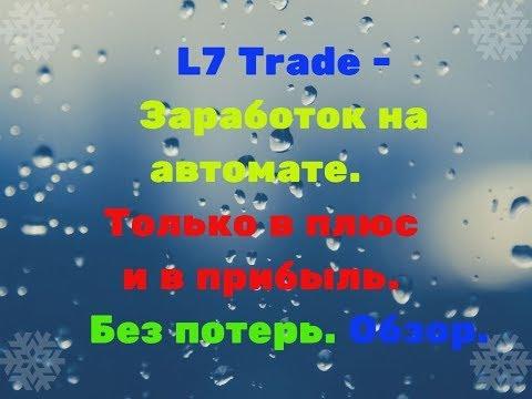 L7 Trade - Заработок на автомате. Только в плюс и в прибыль. Без потерь. Обзор.