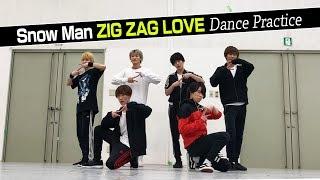 Snow Man【ダンス動画】ZIG ZAG LOVE (dance ver.)