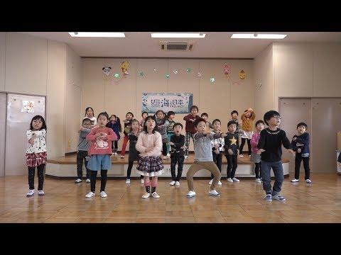 日本全国でレッツ☆うみダンス in 中山保育園のみなさん