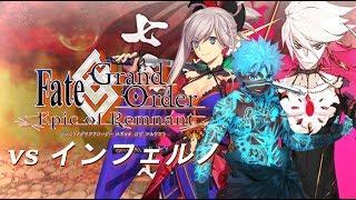 【FGO】インフェルノ Vs 宮本武蔵 - 英霊剣豪七番勝負・二番目 - 【Fate/Grand Order】