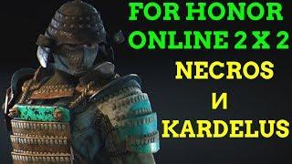Necros и Kardelus сражаются в Бойня For Honor Online 2x2 Ороти