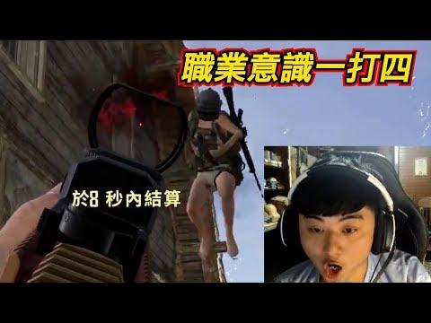 【超扯職業意識1 v 4】龜狗遇到中國高手直接被打爆