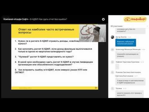 6. 6-НДфЛ без ошибок: Ответы на часто задаваемые вопросы о форме 6-НДФЛ