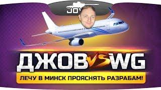 ДЖОВ ПРОТИВ WG! ● Лечу в Минск прояснять разрабам!