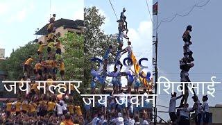 Mumbai Dahi handi & Jai Jawan Pathak 2016