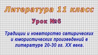 Литература 11 класс Урок 6
