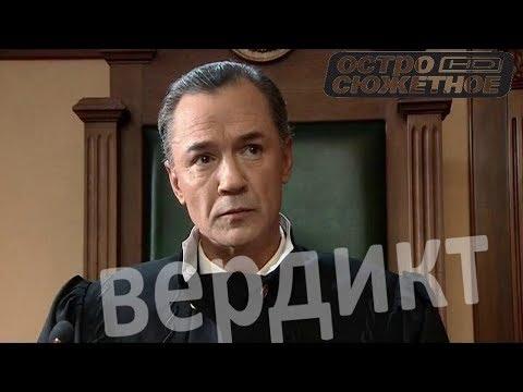 Интригующий детектив 1-4 серии криминал сериал