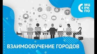 Цикл интерактивных вебинаров для школьных управленцев (10.09.2020)