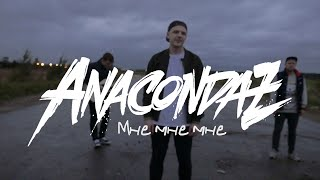 Anacondaz — Мне мне мне (Official Music Video)