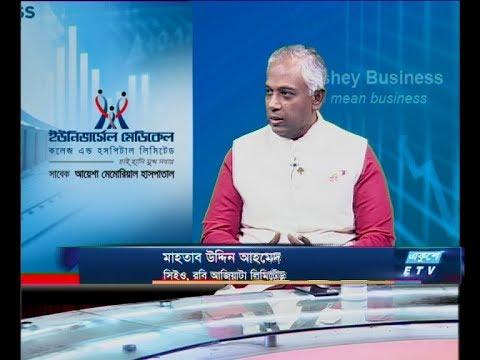 Ekushey Business || মাহতাব উদ্দিন আহমেদ,  সিইও, রবি অজিয়াটা || 12 November 2019 || ETV Business