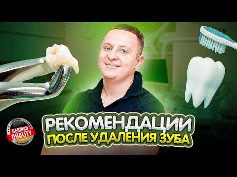 Рекомендации после удаления зуба - что можно, нужно и нельзя делать