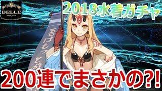 【2018水着ガチャ】ガチギレ?!200連でまさかすぎる展開に「Fate / Grand Order」【FGO】