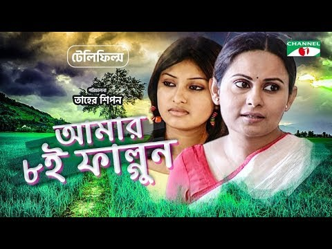 Amar 8 E Falgun | Bangla Natok | Afsana Mimi | Anika Kabir Shokh | Channel i Tv