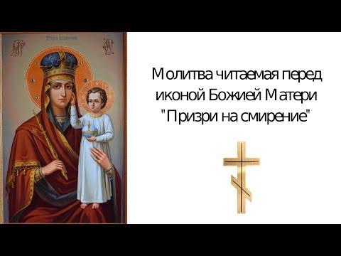 """Молитва иконе Божьей Матери """"Призри на смирение"""""""